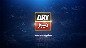 ARY News Report on Solidarity Event with Martyrs of Christchurch